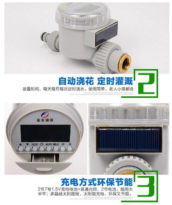 太陽能款 中文版 自動澆水定時器 自動澆花定時器 自動灑水控制器