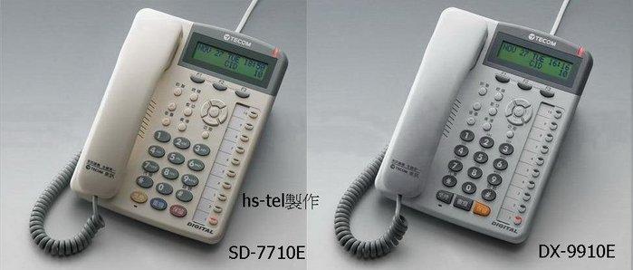 電話總機專業網....東訊DX-616A...SD-616A+7台10鍵顯示型數位話機DX-9910E或SD-7710E