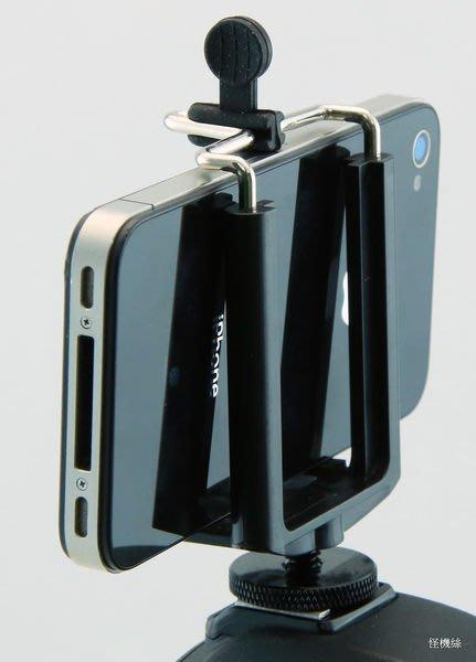 怪機絲 HTC iphone 5 小手機夾 攝影 手機架  單螺帽熱靴座 可直上單眼 縮時攝影