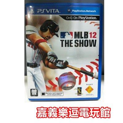 【PSV原版片】PS VITA MLB 12 The Show 美國職棒大聯盟 【9成新】✪中古二手✪嘉義樂逗電玩館