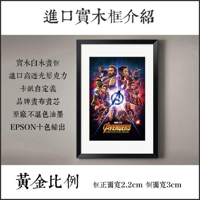 實木框 詳細介紹 可訂製 來圖訂製 掛畫 裝飾畫 電影海報 @Movie PoP 賣場多款海報~