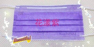 出清降價大回饋 絕版商品 花樣紫 立體浮雕  成人平面口罩 1包10入