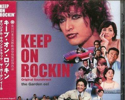 (甲上唱片) KEEP ON ROCKIN' Original Soundtrack - 日版