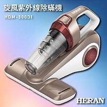 【犀利除螨】HERAN家電 HDM-300D1 旋風紫外線除蟎機 過敏 過濾 淨化器 紫外線殺菌 雙效滾刷 除塵蟎機