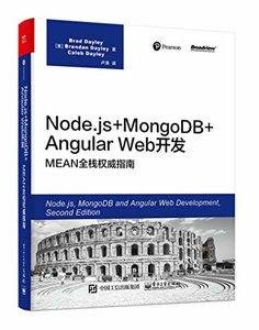 簡體書B城堡 NODE.JS+MONGODB+ANGULAR WEB開發-MEAN全棧權威指南 ISBN-13: 9787121350