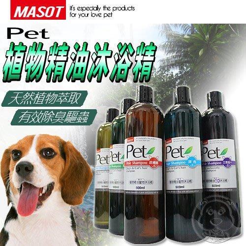 【🐱🐶培菓寵物48H出貨🐰🐹】美克MASCOT》植物精油寵物沐浴精500ml (天然植物萃取精華) 特價189元