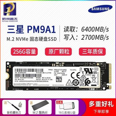 硬盤三星PM981a PM9A1 256G 512G 1T PCIE4.0電腦M.2固態硬盤SSD NVMe