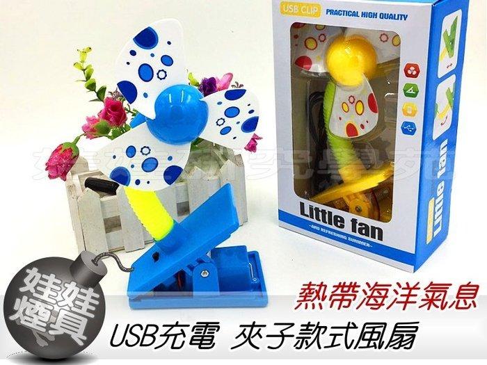 ㊣娃娃研究學苑㊣滿499元免運費 熱帶海洋風情 可愛迷你夾子式風扇 造型可愛 可隨夾隨吹(TOK0792)
