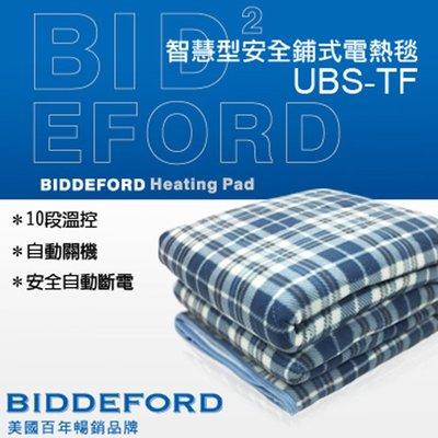 光禾館 - 【美國BIDDEFORD】智慧型安全鋪式電熱毯(UBS-TF) 有s-708 個人意得客雙人洽客服