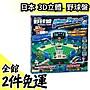 【怪物球場 60週年紀念】日本 3D 野球盤 Ac...