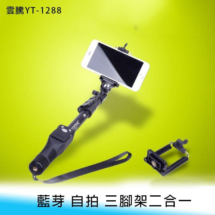 【台南/面交】雲騰 YT-1288 二合一 自拍 手機 雲台/三腳架/三角架/自拍架/支架/立架/底座 送藍芽遙控