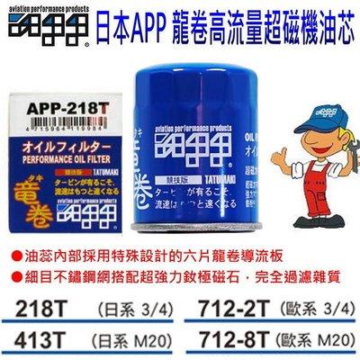 和霆車部品中和館—日本APP 龍卷 高流量機油芯 歐系3/4 渦流增壓器/機油蕊/機油濾芯 品番 712-2T