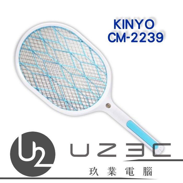 【嘉義U23C 含稅附發票】KINYO CM-2239 鋰電池 大網面 照明 小黑蚊 電蚊拍 補蚊拍 CM2239