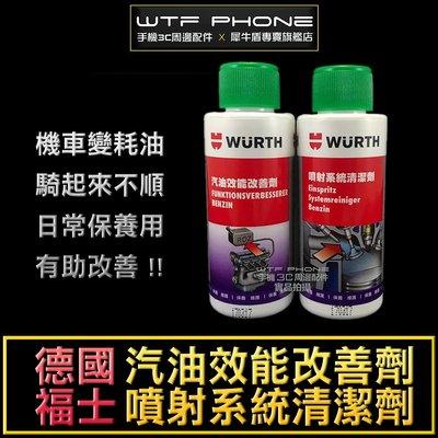Wurth 福士 汽油能 汽油精 汽油提升劑 高效能 噴射系統 清潔劑 化油器 噴射引擎 清潔汽門噴油嘴積垢 拔水劑