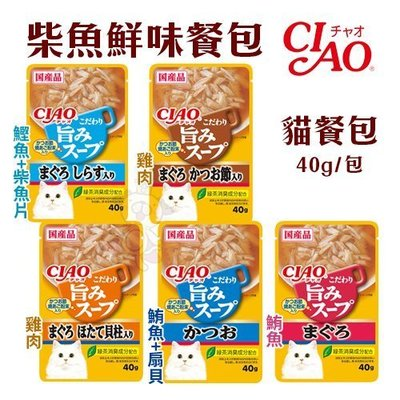 日本CIAO 柴魚鮮味餐包40g 日本原裝進口‧柴魚做基底‧濃郁海鮮味‧無添加任何防腐劑 貓餐包