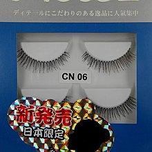台灣Cosmos假睫毛CN06 5對裝一盒 $49