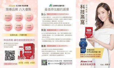 【Aicom】燕窩酸賦活飲 30ml/10包入 1盒(科技燕窩 滋補養顏 複方更有感 侯佩岑代言)