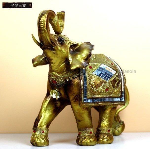 「宇煌百貨」新時尚家居裝飾品擺設樹脂招財大象擺件大號吉祥象結婚禮物工藝品