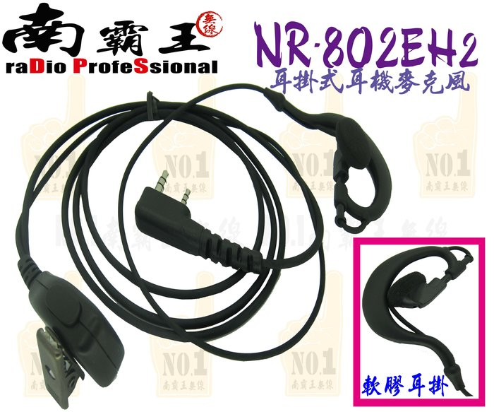 ~No.1南霸王 無線~5條免運 NR-802 K頭耳掛式耳機麥克風 舒適不易掉落 餐飲業適用 SMA2