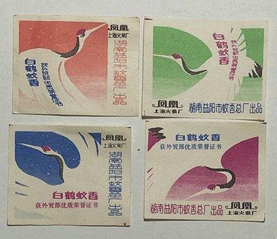 收藏家老火柴商標火花收藏上海火柴廠鳳凰廣告貼標4X1      33袋