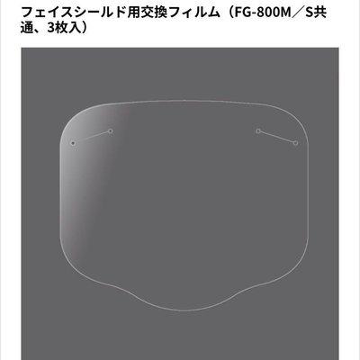 日本代購🇯🇵 【SHARP夏普】FG-800M (S/M通用)奈米蛾防護面罩更換片1組(3入)