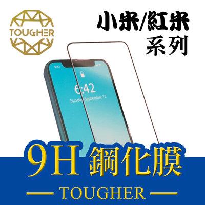 【買一送一】TOUGHER 滿版玻璃保護貼 小米/紅米 系列