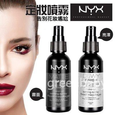 【綠寶貝】正品代購 歐美銷售定妝第一名 NYX Make up setting spray matte/dewy定妝噴霧