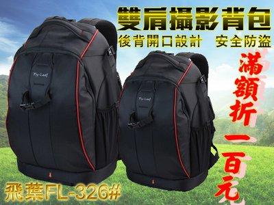 飛葉FL326小號【送腳架腰包 防雨罩】Flyleaf 雙肩攝影背包 後開防盜 筆電腦包 單眼數位相機包包 攝影棚可參考