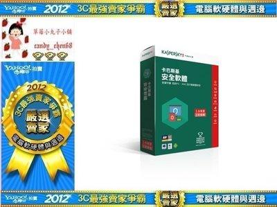 【35年連鎖老店】卡巴斯基 安全軟體2...