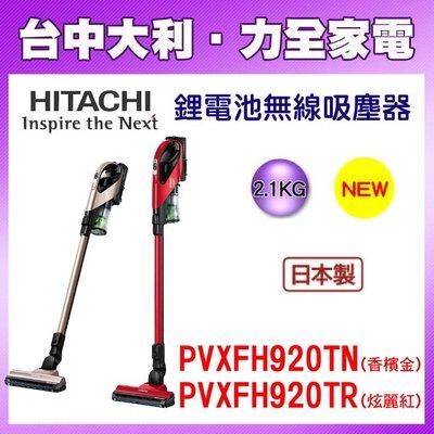 【HITACHI日立】【PVXFH920T】日製 吸塵器【台中大利】