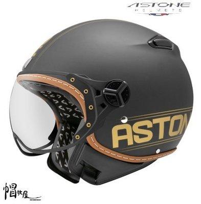 【帽牧屋】法國 ASTONE KSR-DD52 復古3/4安全帽 半罩 Gogoro 偉士牌  飛行員 消光黑/金