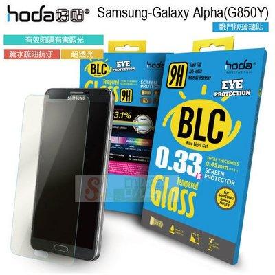 s日光通訊@HODA-BLCG Samsung-Galaxy Alpha G850Y 濾藍光防爆鋼化玻璃保護貼/螢幕貼