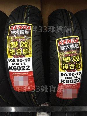 KENDA 建大輪胎 K6022 雙效複合胎 10吋 機車輪胎 蘆洲自取 100/90-10 90/90-10 價格含裝