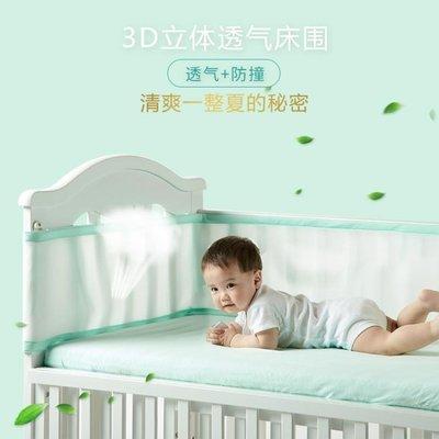 ❥安安精品❥嬰兒床床圍夏季透氣寶寶兒童...
