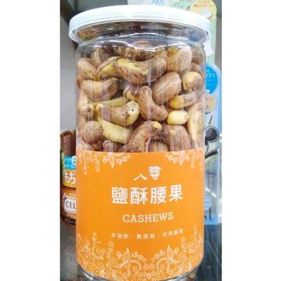 ☆°╮《艾咪小鋪》☆°╮越南第一品牌 帶皮八婆鹹酥腰果(罐裝) 鹽焗腰果 340g