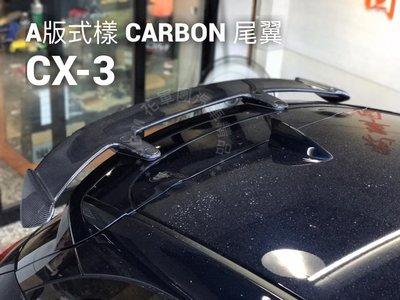 [花軍團精品] MAZDA CX-3專用 日本A牌式樣 CARBON 尾翼..