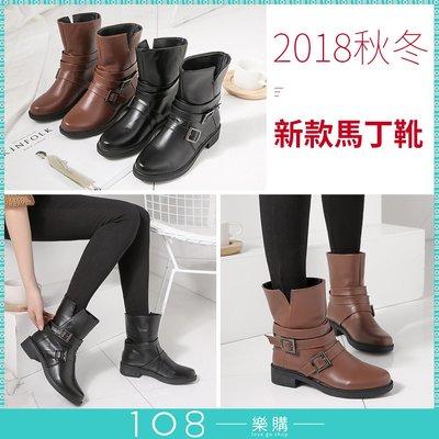 108樂購 好搭款 馬丁靴 女歐美流行...