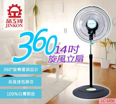 [免運費 吉賀]晶工牌14吋360轉超靜音循環涼風扇 LC-1456 循環扇 電風扇 涼風扇 360度電扇 旋轉風扇