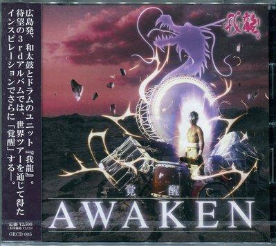 【嘟嘟音樂坊】我龍 AWAKEN - 覺醒   日本版   (全新未拆封)