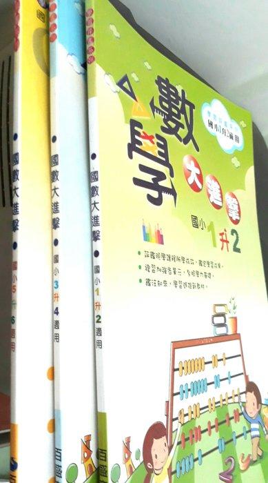 ◎慶誠書屋◎百世--國數大進擊(國小暑假練習題本,1升2、3升4、5升6任選一本)