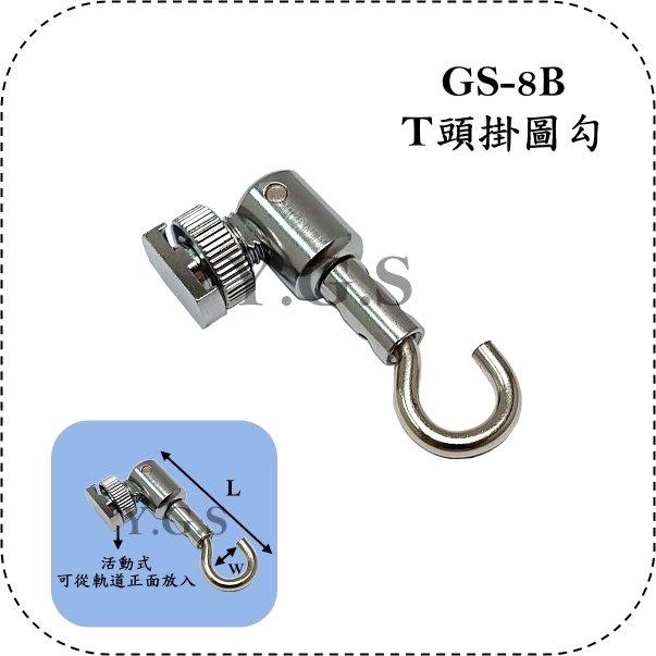 Y.G.S~掛畫五金~GS-8B吊圖勾 掛畫 掛圖 (搭配吊圖軌道) (含稅)