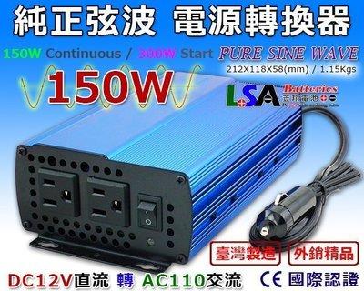 ☎ 挺苙電池 ►12V轉110V 150W 純正弦波電源轉換器 音響設備 精密儀器 改裝露營車 馬達類電器產品 適用