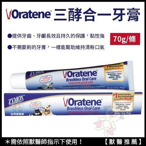 【二條690元免運】Oratene 三酵合一牙膏 醫生推薦產品-需依照獸醫師指示下使用