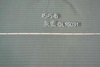 *巧巧布拼布屋*日本進口~OLYMUASOL--OL15031灰藍色先染布 / 手作DIY配色布料 / 拼布材料