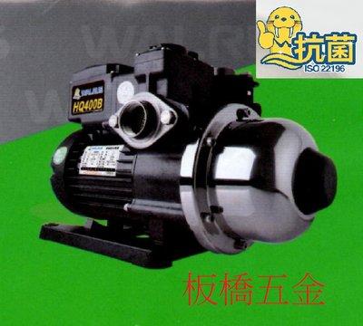 (板橋五金)大井HQ400B抗菌環保恆壓加壓機1/2HP*1吋出口
