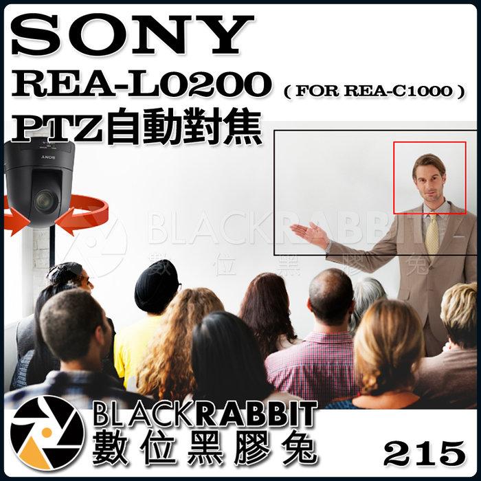 數位黑膠兔【 SONY REA-L0200 PTZ 自動對焦 】 轉播 直播 變焦 活動 演講 記錄 控制