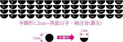◎訂製鍵盤貼紙~優質品,不反光筆記型鍵盤貼紙.黑底白字.純注音(靠左).鍵盤貼紙尺寸:半圓形1.2cm