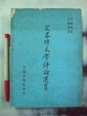 6980銤:A13-5cd☆民國58年3月『艾略特文學評論選集』艾略特著《田園》