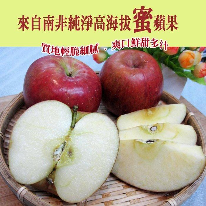 【南非蜜蘋果】高山無蠟 清脆甜美多汁-6盒入