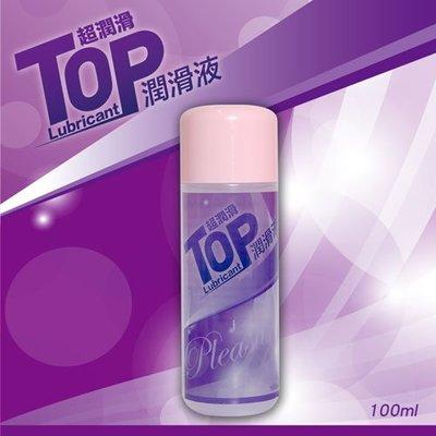 【超潤滑】TOP潤滑液100ml 潤滑劑 KY 水性潤滑液 LELO